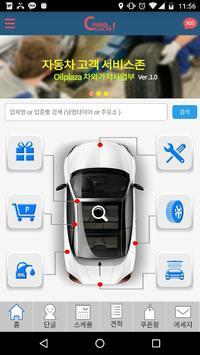 차와가치(고객용)-자동차,와이파이 screenshot 2