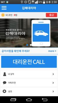 김해대리야 poster