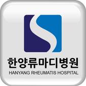 한양류마디병원 icon