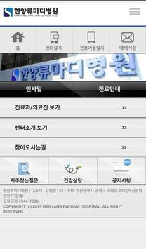 한양류마디병원 apk screenshot
