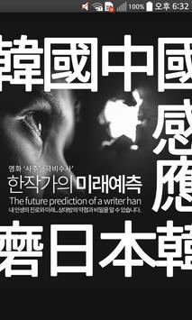 한작가의 미래예측 poster