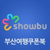 쇼부 icon