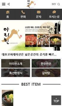 아리헌 apk screenshot