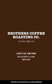 브라더스 커피 poster