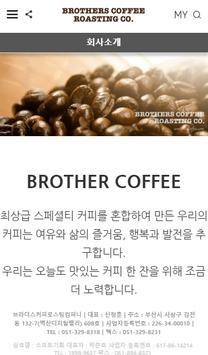 브라더스 커피 apk screenshot