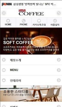 소프트커피(SOFT COFFEE) poster