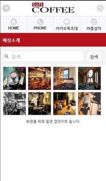 소프트커피(SOFT COFFEE) apk screenshot