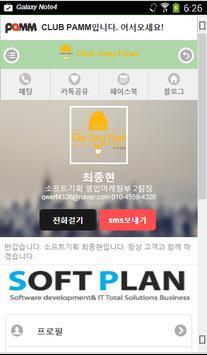 소프트기획 최종현 screenshot 1