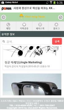 소프트기획 최종현 screenshot 2