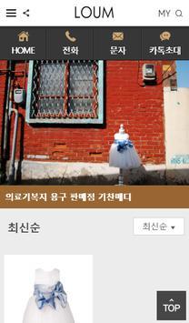 로움(loum) apk screenshot