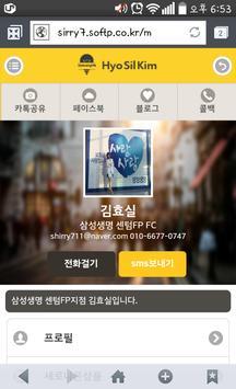 삼성생명 김효실 poster