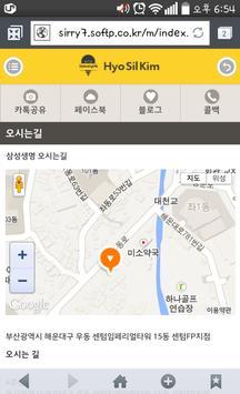 삼성생명 김효실 apk screenshot