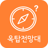 옥탑전망대 icon