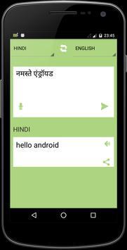 hindi to english translator screenshot 7