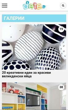 Dete.bg apk screenshot