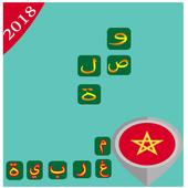 وصلة مغربية 2018 icon