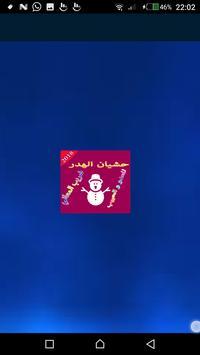 حشيان الهدرة poster