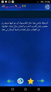نكت مغربية بالدارجة -بدون نت screenshot 2