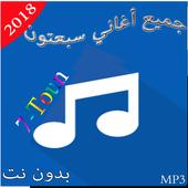 جميع أغاني سبعتون 2018-بدون انترنت icon