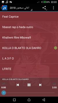 جميع أغاني سبعتون 2018-بدون انترنت screenshot 2