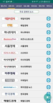 뉴스모음 - 랭킹뉴스, 신문모음, 일간지모음, 투자자를 위한 경제뉴스 부동산뉴스 apk screenshot