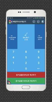 예상 배정 주식수 계산기 - 청약 투자시 경쟁률별 배정받을 수 있는 주식를 계산해줘요. apk screenshot