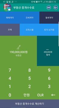 부동산 중개수수료 계산기 (아파트 중계수수료) screenshot 4