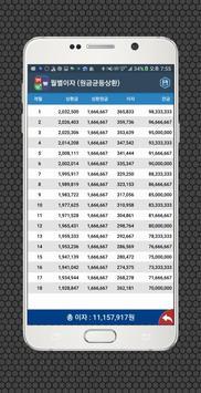 대출이자계산기 - 월이자계산기 주택대출 전세대출 담보대출 중장기대출 screenshot 3