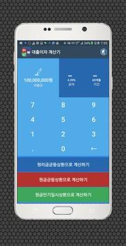 대출이자계산기 - 월이자계산기 주택대출 전세대출 담보대출 중장기대출 poster