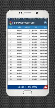 대출이자계산기 - 월이자계산기 주택대출 전세대출 담보대출 중장기대출 screenshot 4