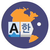 말해주는 번역기 - 대화형 통역기, 말로 입력 받아 말로 통역해주는 심플 통역기 입니다. icon