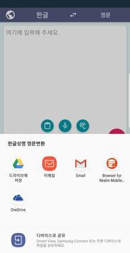 말해주는 번역기 - 대화형 통역기, 말로 입력 받아 말로 통역해주는 심플 통역기 입니다. apk screenshot