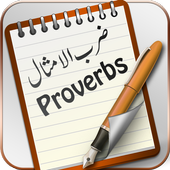 Proverbs Dictionary icon