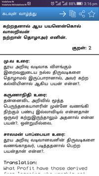 Thirukkural With Meanings screenshot 9