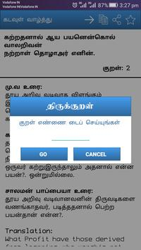 Thirukkural With Meanings screenshot 12