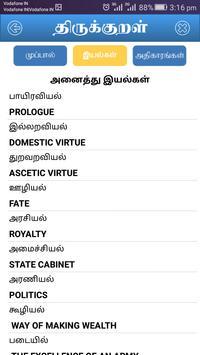 Thirukkural With Meanings screenshot 16