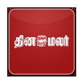 Dinamalar for Tablets icon