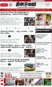 Dinamalar for Tablets poster
