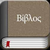 Greek Bible Offline icon
