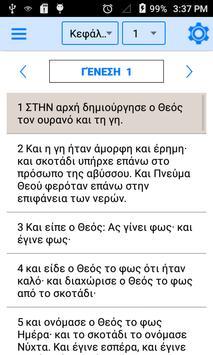 Greek Bible Offline screenshot 5