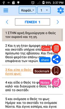 Greek Bible Offline screenshot 6