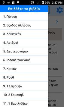 Greek Bible Offline poster