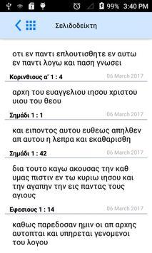 Greek Bible Offline screenshot 1