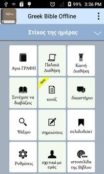Greek Bible Offline screenshot 3
