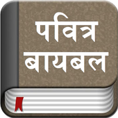 The Marathi Bible Offline icono