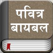 The Marathi Bible Offline आइकन