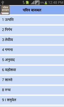 The Marathi Bible Offline screenshot 10