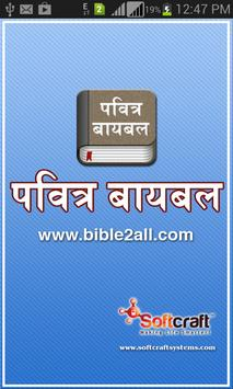 The Marathi Bible Offline apk screenshot