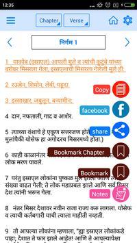 The Marathi Bible Offline screenshot 2