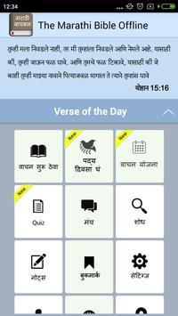 The Marathi Bible Offline screenshot 7